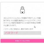 PDFファイルのパスワードを解除する方法