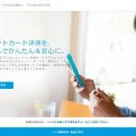 paypal 定期支払 解約手続 2017/5/11