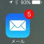 iphone 6s Plus au でメールの一括削除する方法